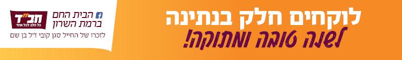 """בית חם רמת השרון – תשרי תשפ""""א"""