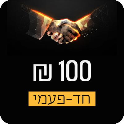 """100 ש""""ח בתרומה חד פעמית - 100 ₪"""