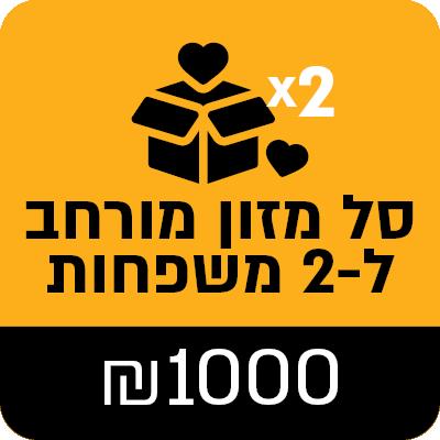 """סל מזון מורחב ל - 2 משפחות - 1,000 ש""""ח - 1000 ₪"""