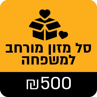 """סל מוזן מואחב למשפחה - 500 ש""""ח - 500 ₪"""