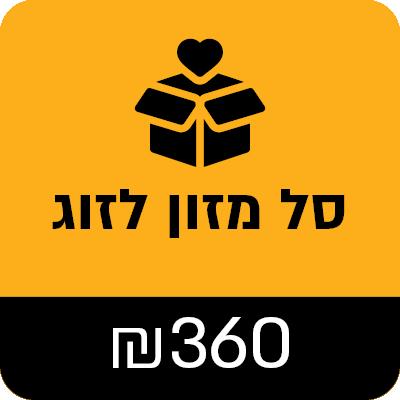 """סל מזון לזוג - 360 ש""""ח - 360 ₪"""